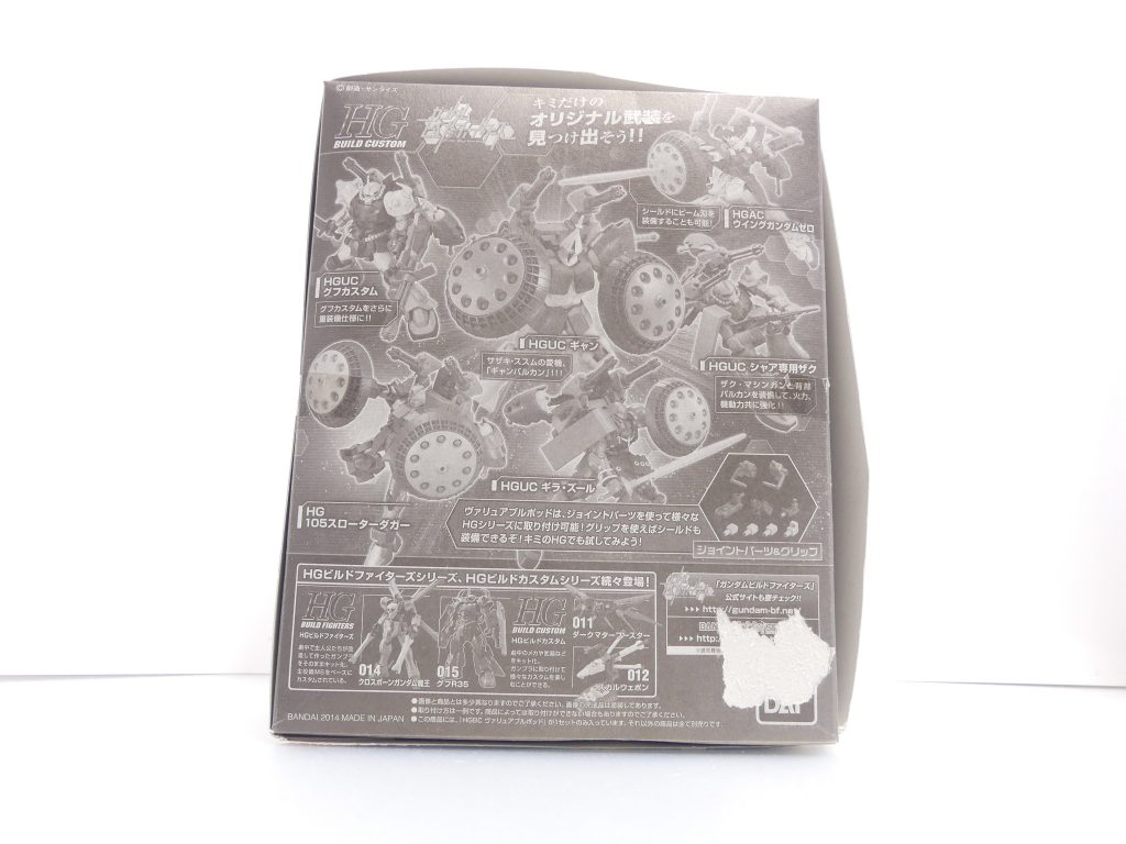 【GBNW】47:HGBC ヴァリュアブルポッド アピールショット3