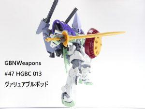 【GBNW】47:HGBC ヴァリュアブルポッド