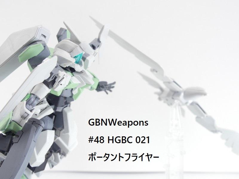 【GBNW】48:HGBC ポータントフライヤー