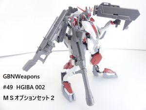【GBNW】49:HGIBA MSオプションセット2&CGSモビルワーカー(宇宙用)