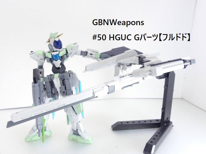 【GBNW】50:HGUC Gパーツ【フルドド】