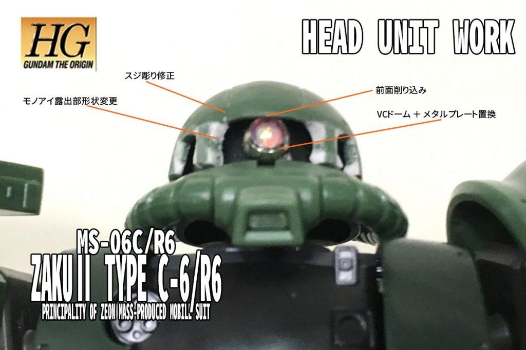 HG ORIGIN ザクII C-6/R6型 【安彦良和Ver.】 制作工程1