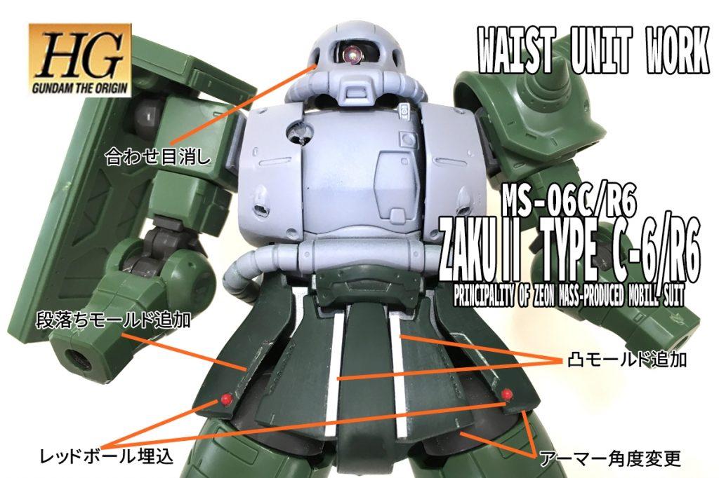 HG ORIGIN ザクII C-6/R6型 【安彦良和Ver.】 制作工程3