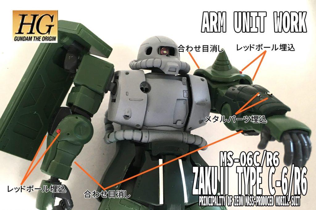 HG ORIGIN ザクII C-6/R6型 【安彦良和Ver.】 制作工程4