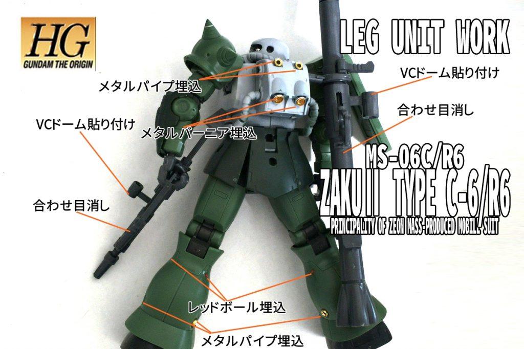HG ORIGIN ザクII C-6/R6型 【安彦良和Ver.】 制作工程5