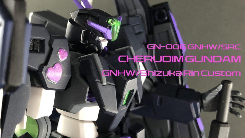 ケルディムガンダム GNHW/SRC