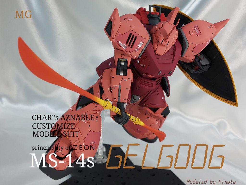 MG 高機動型ゲルググ シャア専用カスタム