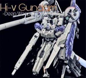 Hi-νガンダム DWS [Deep Weapon System]