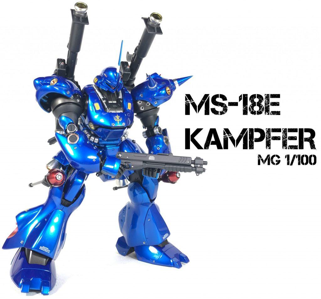 MG ケンプファー  キャンディ塗装 メタルパーツ使用