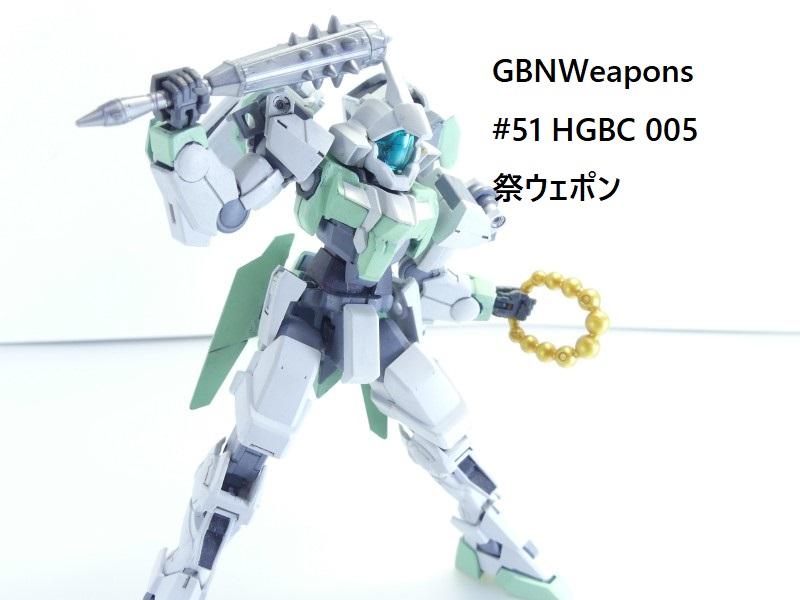 【GBNW】51:HGBC 祭ウェポン