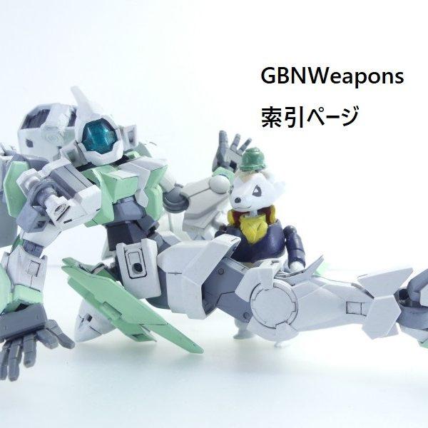「GBNWeapons」索引