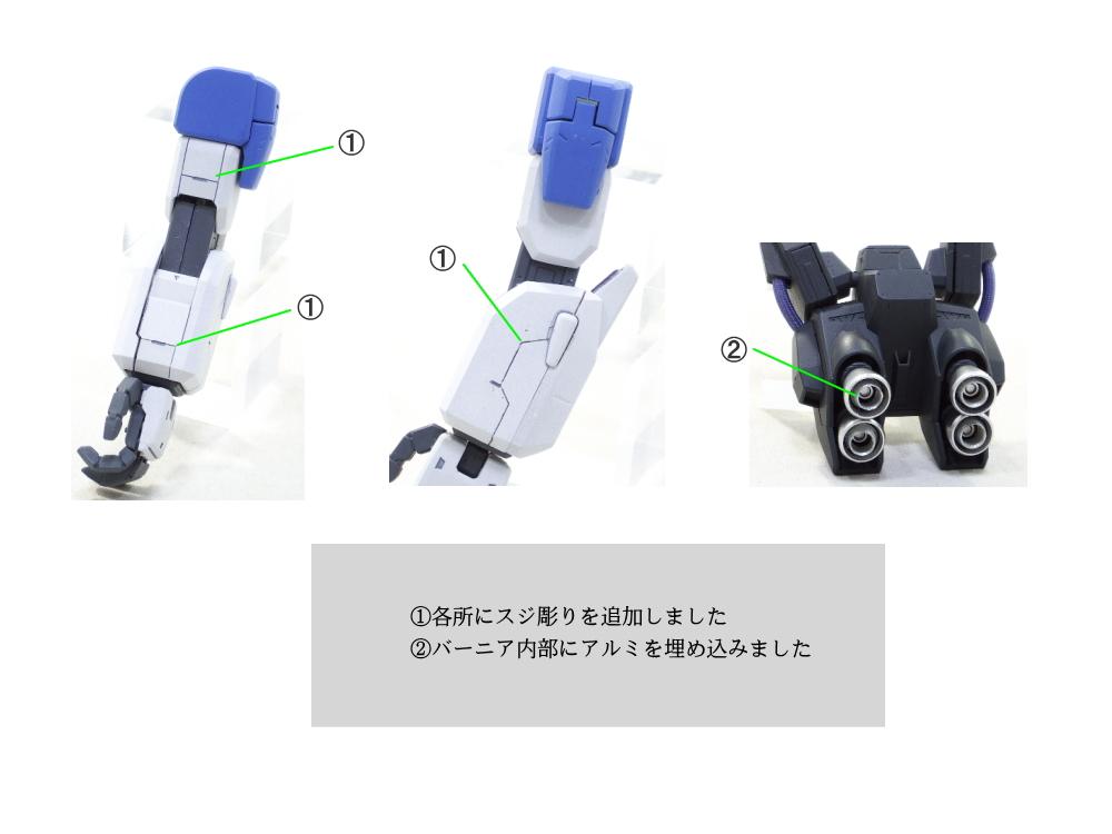 MG ガンダムマークII ver2.0 アムロ機 制作工程2
