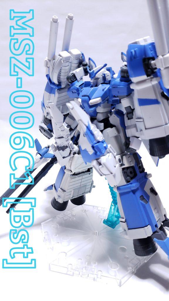 MSZ-006C1[Bst]ハミングバード