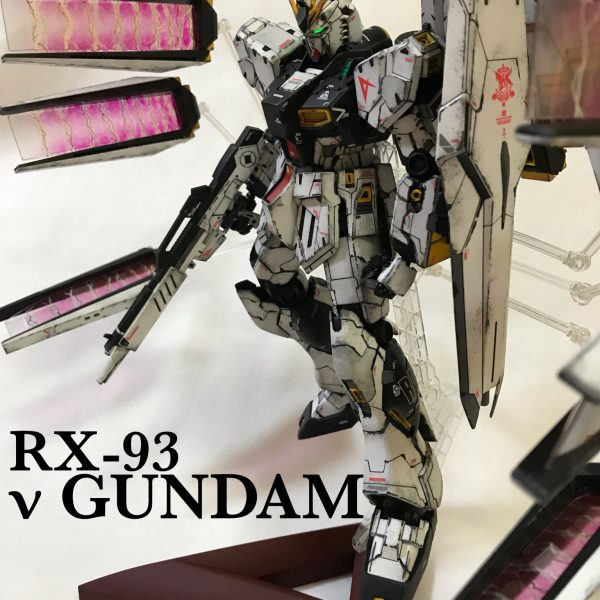 MG1/100 RX-93 νガンダム ver.KA ウェザリング