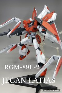RGM-89L-2 ジェガン・ラティアス