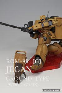 陸戦型ジェガン (木目調風)