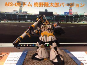HGドムオールスター捕手・梅野隆太郎モデル