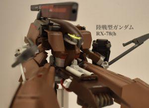 RX-78(h)「陸戦型ガンダム」