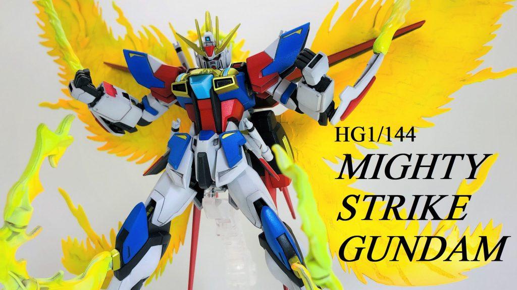 HG 1/144 マイティストライクガンダム