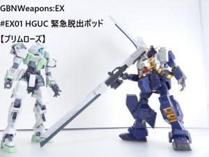 【GBNW:EX】01:HGUC 緊急脱出ポッド【プリムローズ】