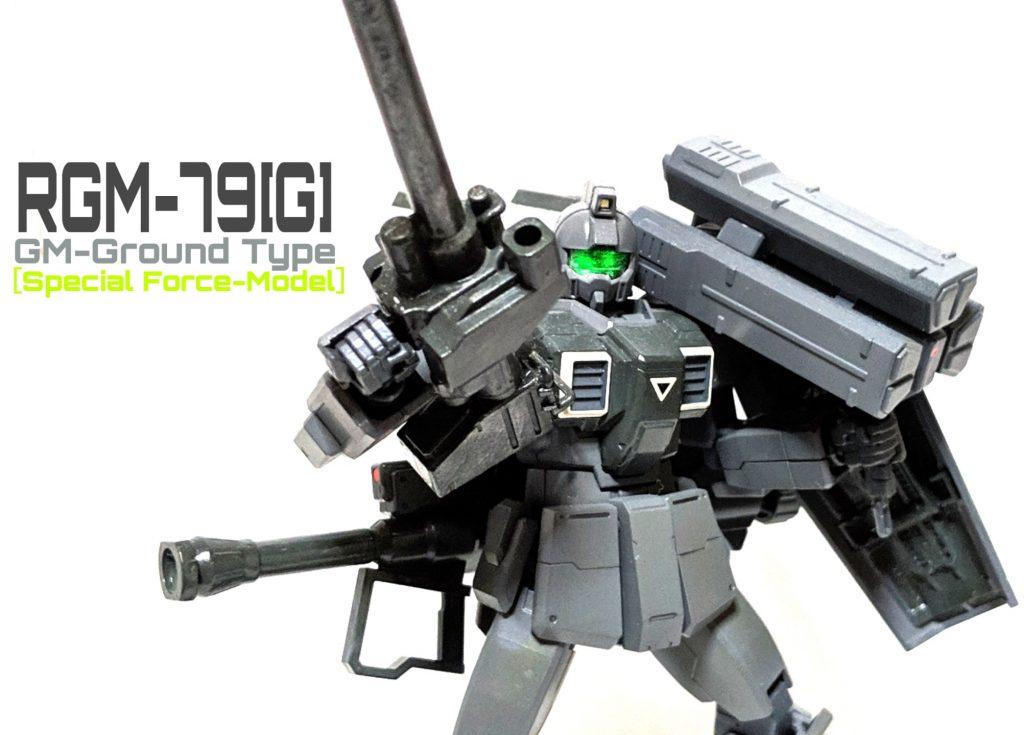 陸戦型ジム(特務隊仕様)