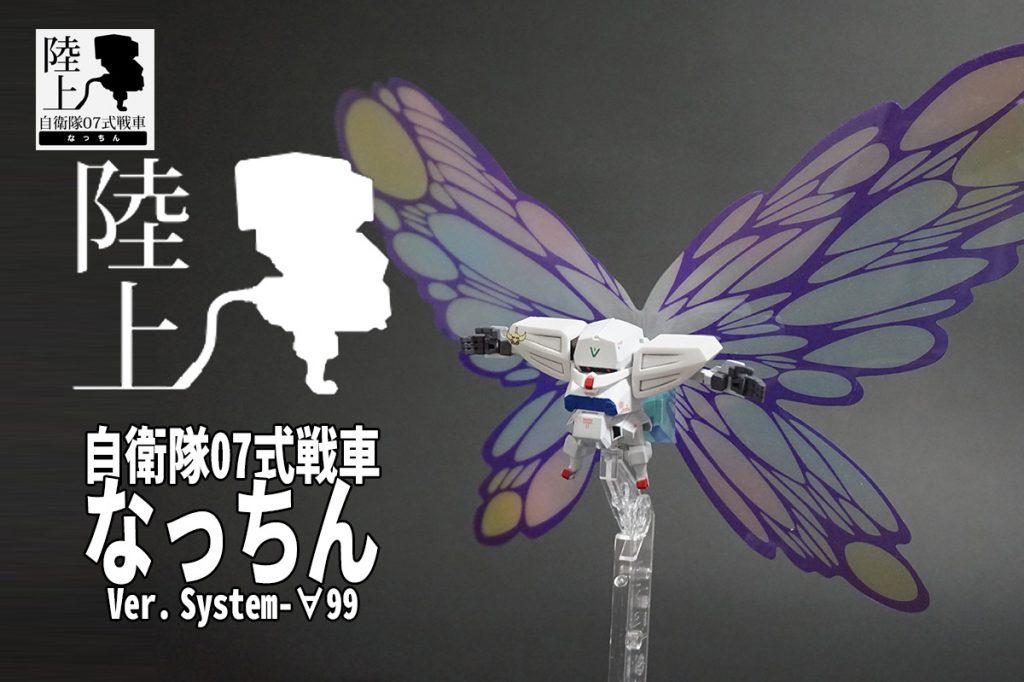 陸上自衛隊07式戦車  なっちん Type system-∀99