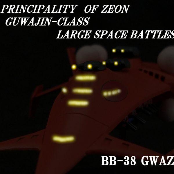[039]BB-38 グワジン級大型戦闘艦