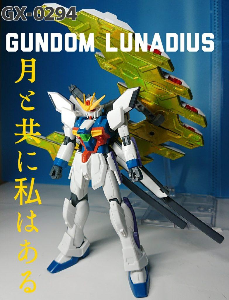GX-0294 ガンダムルナディウス