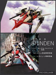 晨電 (Shinden)   HG ガンダムバルバトス改造