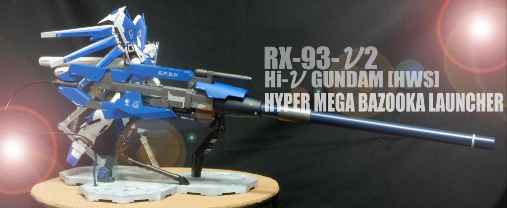 マスターグレード Hi-νガンダム(HWS) ハイパーメガバズーカランチャー装備型
