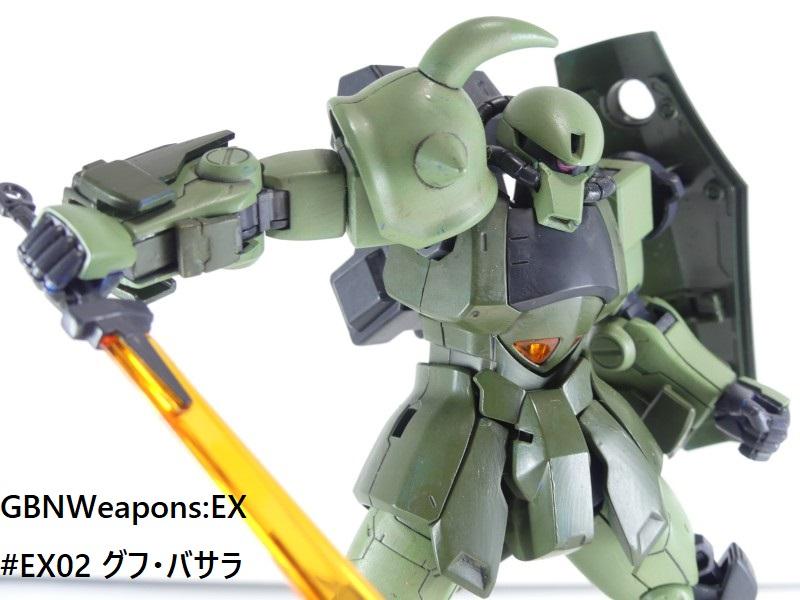 【GBNW:EX】02:グフ・バサラ