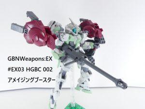 【GBNW:EX】03:HGBC アメイジングブースター