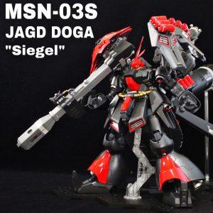 MSN-03S ヤクト・ドーガ ・ズィーゲル