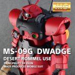 MG1/100 MS-09Gドワッジ ロンメル機
