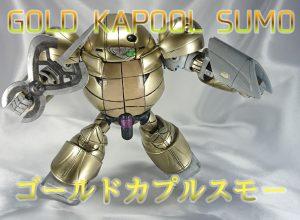 ゴールドカプルスモー
