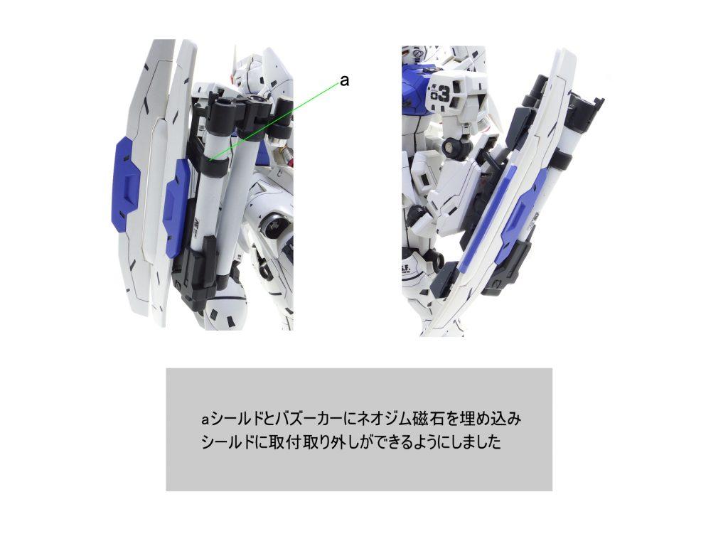 MG ガンダムGP03S ステイメン 制作工程4