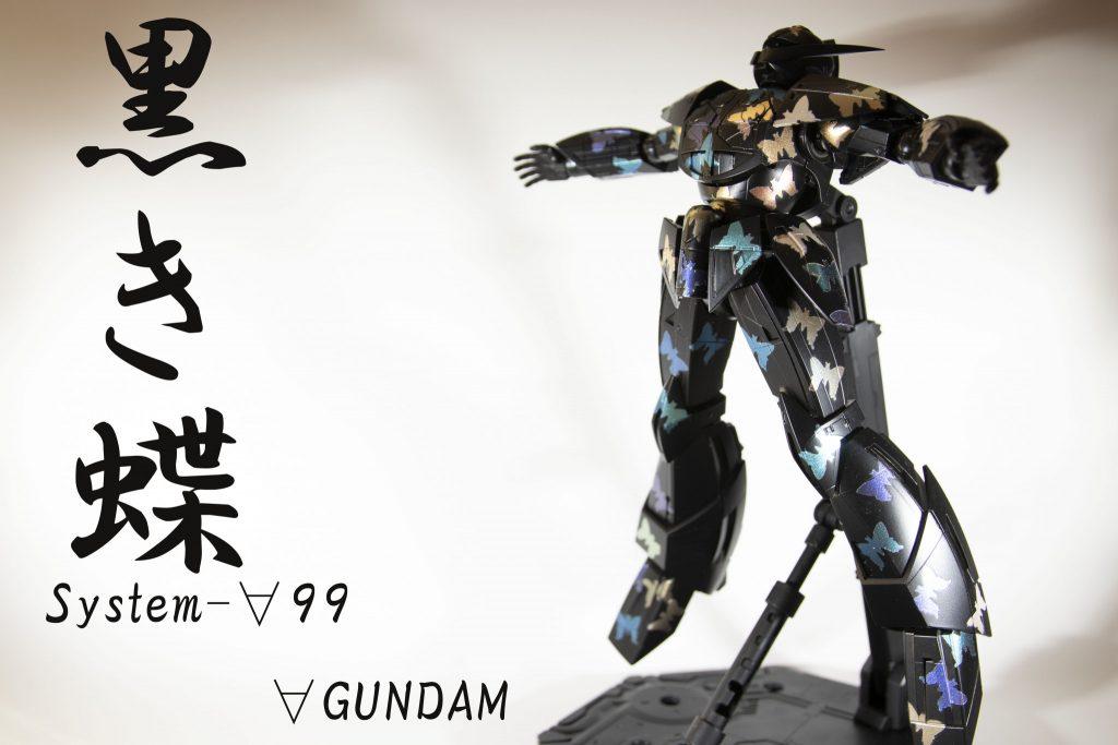 黒き蝶-∀GUNDAM-
