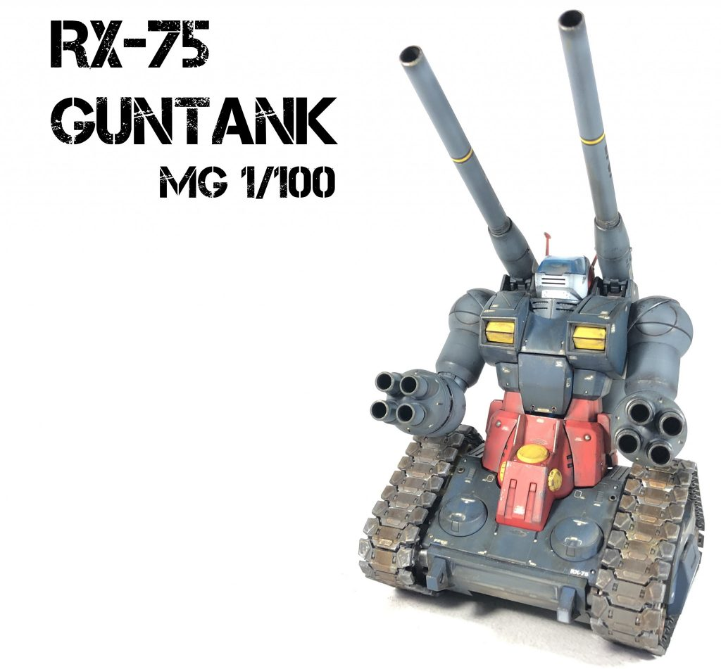 MG  RX-75 ガンタンク 【6代目】