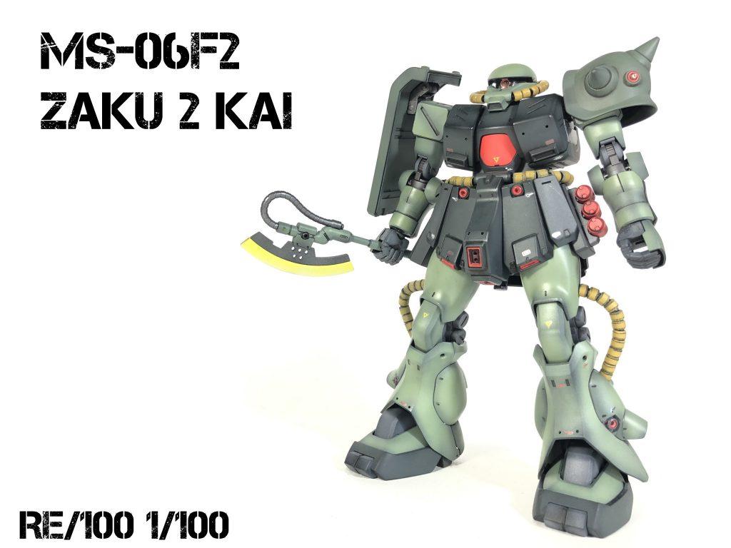 ザクII改 RE/100  完成作品