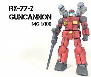 ガンキャノン スプレーミサイルランチャー武装