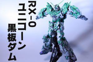 RX-0ユニコーン黒板ダム