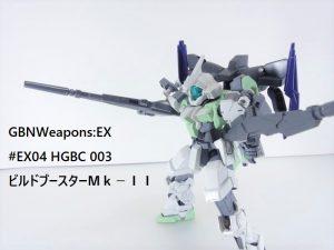 【GBNW:EX】04:HGBC ビルドブースターMk-II