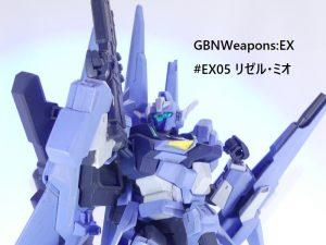 【GBNW:EX】05:リゼル・ミオ