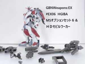 【GBNW:EX】06:HGIBA MSオプションセット6&HDモビルワーカー