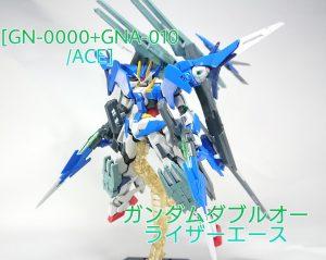 Re:make[ガンダムダブルオーライザーエース(最終決戦仕様型)]