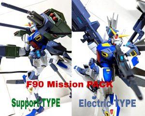 F90ミッションパック Eタイプ & Sタイプ