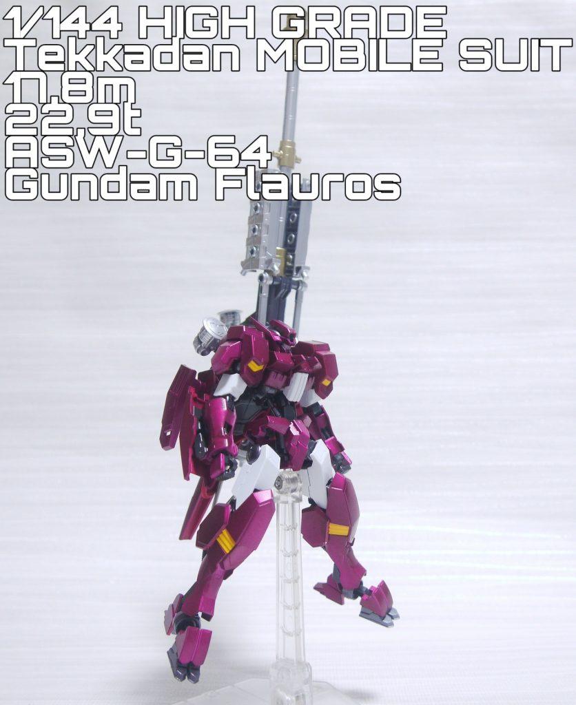 ガンダムフラウロス(超大型電磁砲装備)