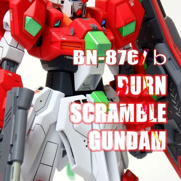 BN-876/b バーンスクランブルガンダム