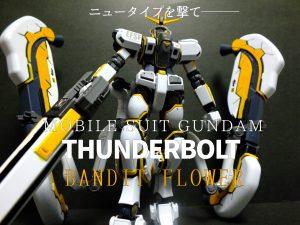 RX-78AL ATLAS GUNDAM(BANDIT FLOWER Ver.)