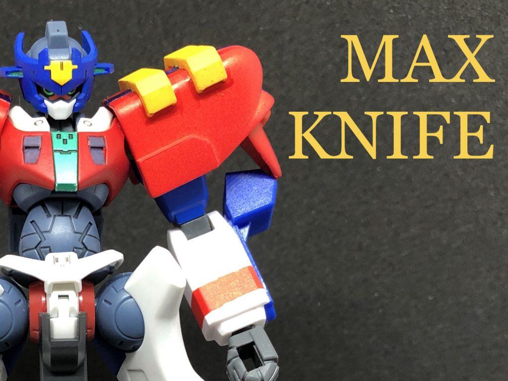 マックスナイフ